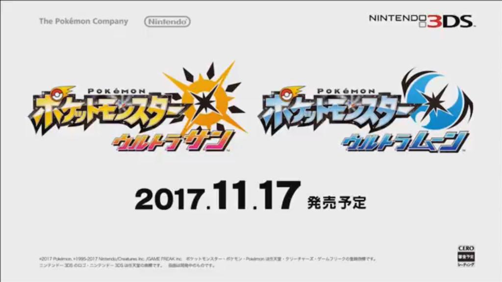 f:id:pokemonlemon:20170613153646p:image