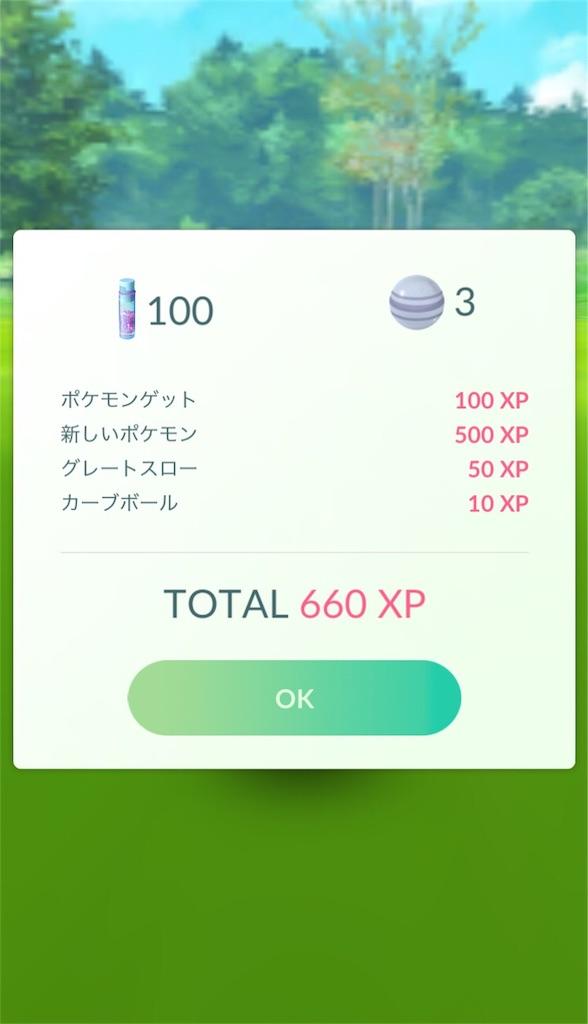 f:id:pokemonlemon:20171206101637j:image