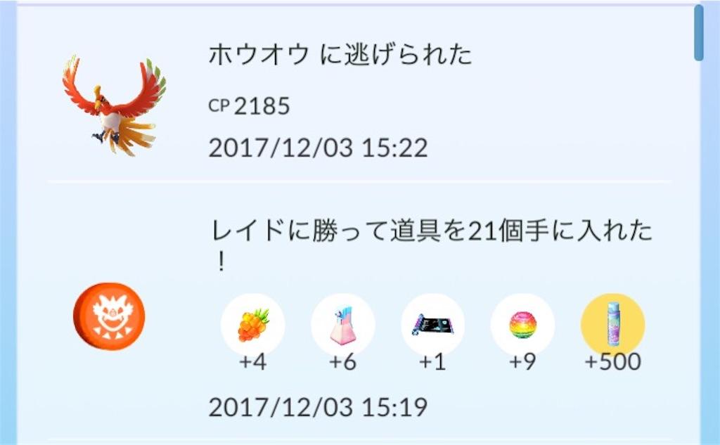 f:id:pokemonlemon:20171206102159j:image