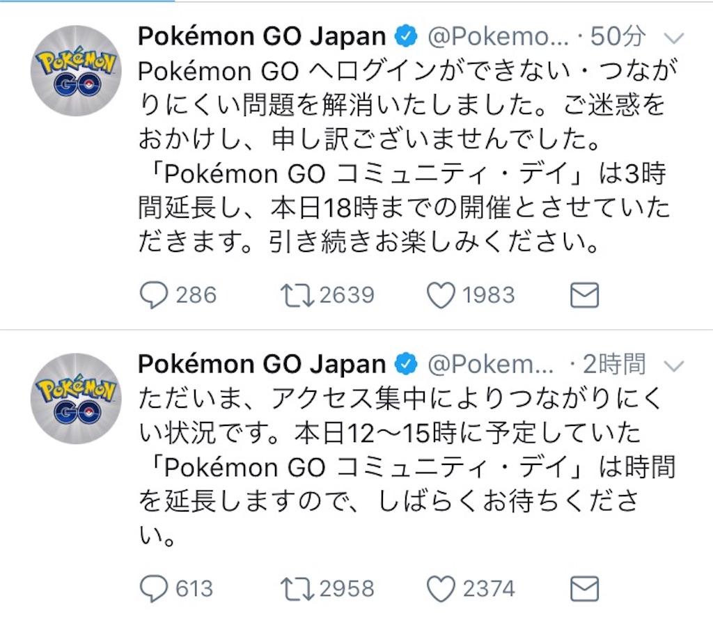 f:id:pokemonlemon:20180311142550j:image