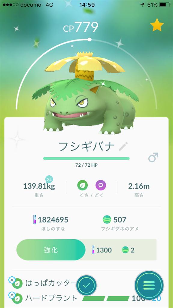 f:id:pokemonlemon:20180404133356p:image
