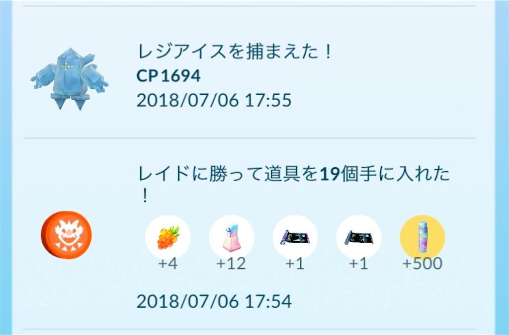 f:id:pokemonlemon:20180712110717j:image