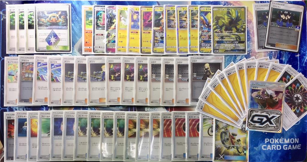 f:id:pokemonlemon:20181213162618j:image