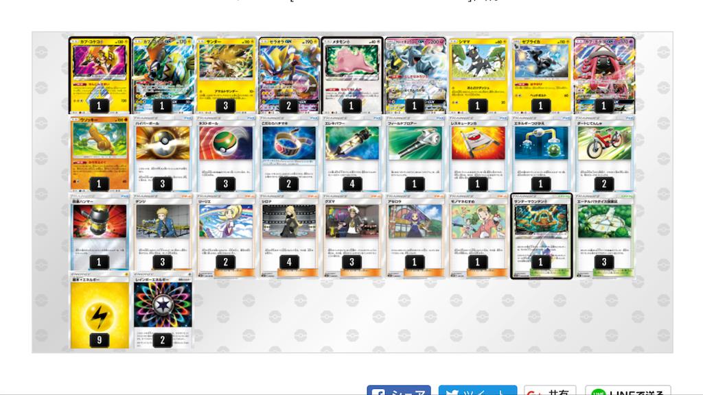 f:id:pokemonlemon:20181213162635p:image