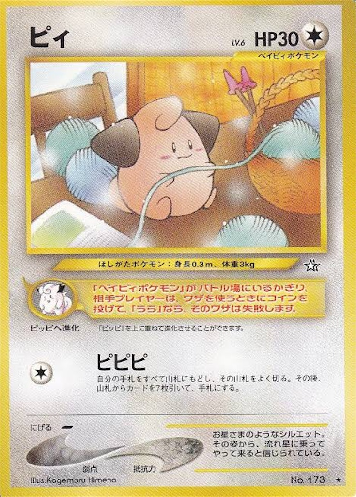 f:id:pokemonlemon:20190225010658j:image