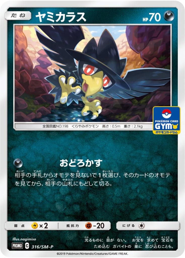 f:id:pokemonlemon:20190227222110j:image