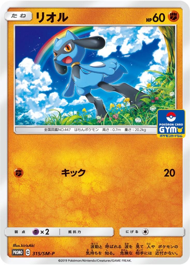 f:id:pokemonlemon:20190227222247j:image