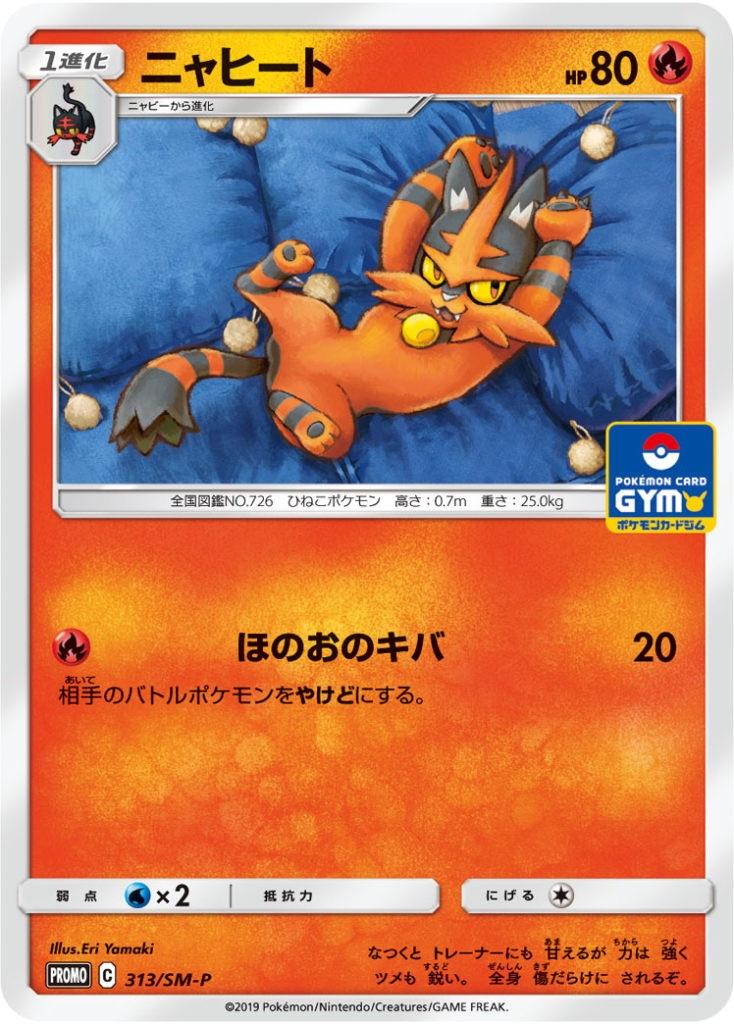 f:id:pokemonlemon:20190227223329j:image