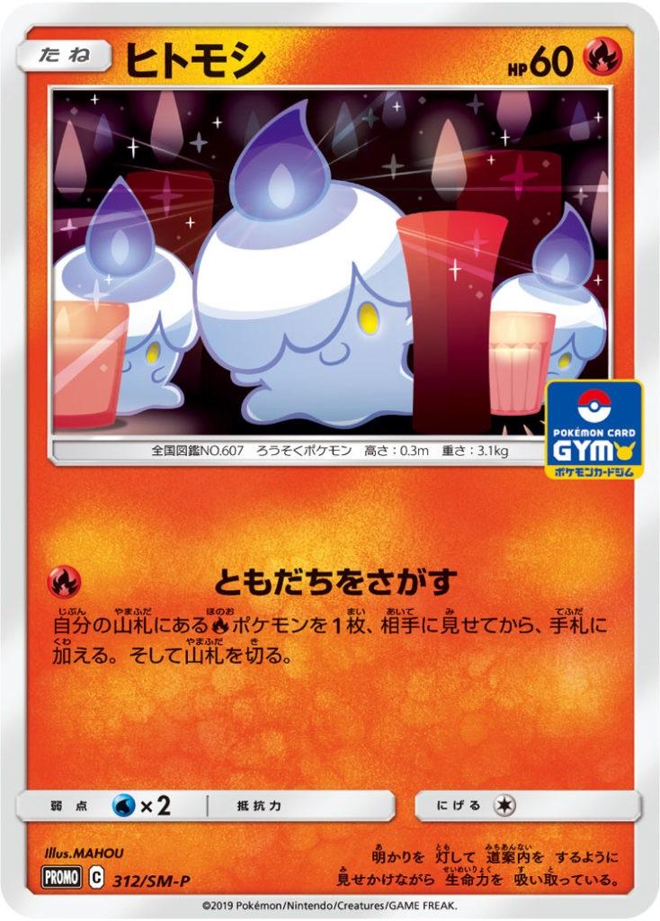 f:id:pokemonlemon:20190227223759j:image