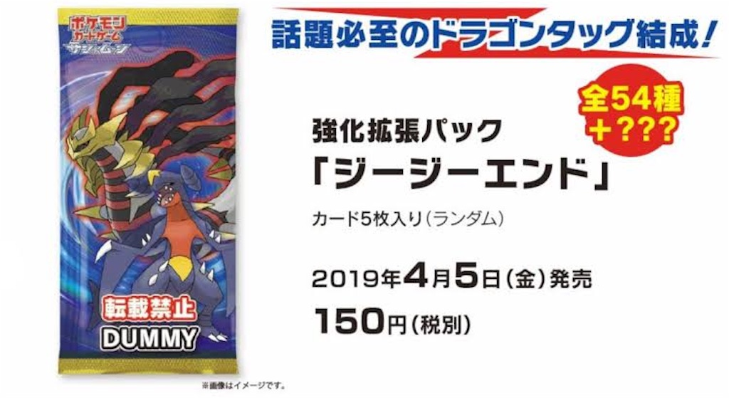 f:id:pokemonlemon:20190402233714j:image