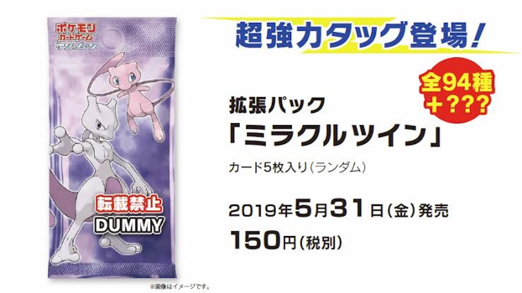 f:id:pokemonlemon:20190531234940j:image
