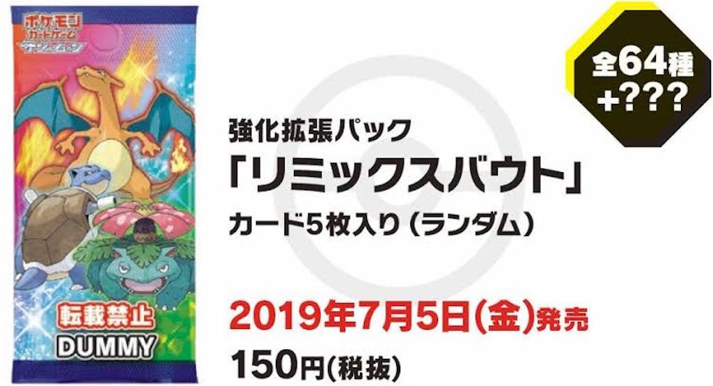 ポケカ リミックス バウト カード リスト