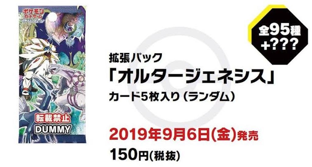 f:id:pokemonlemon:20190906234130j:image