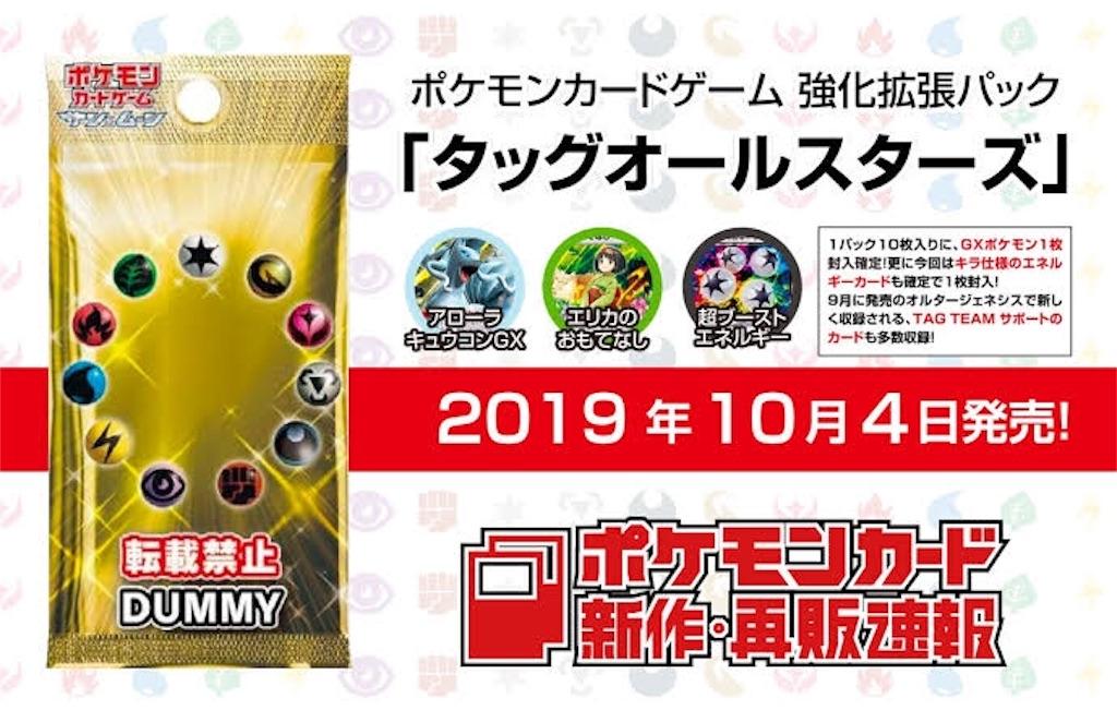 f:id:pokemonlemon:20190927154800j:image