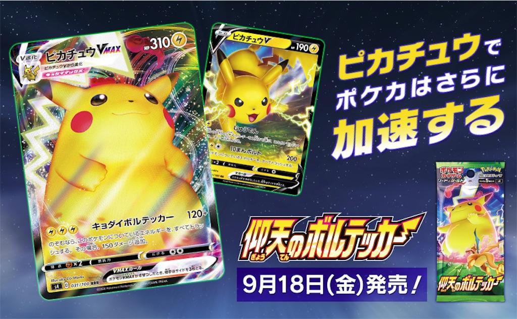 f:id:pokemonlemon:20200917231433j:image