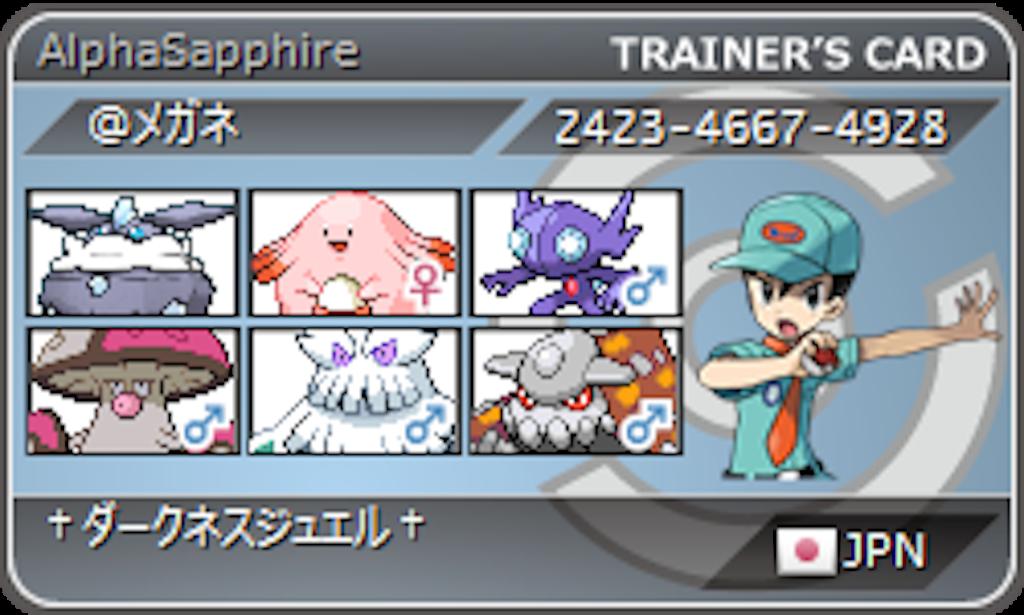 f:id:pokemonmilotic:20150726154546p:image