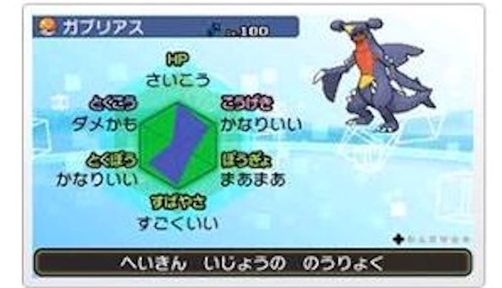 f:id:pokemonmilotic:20161211184959j:image