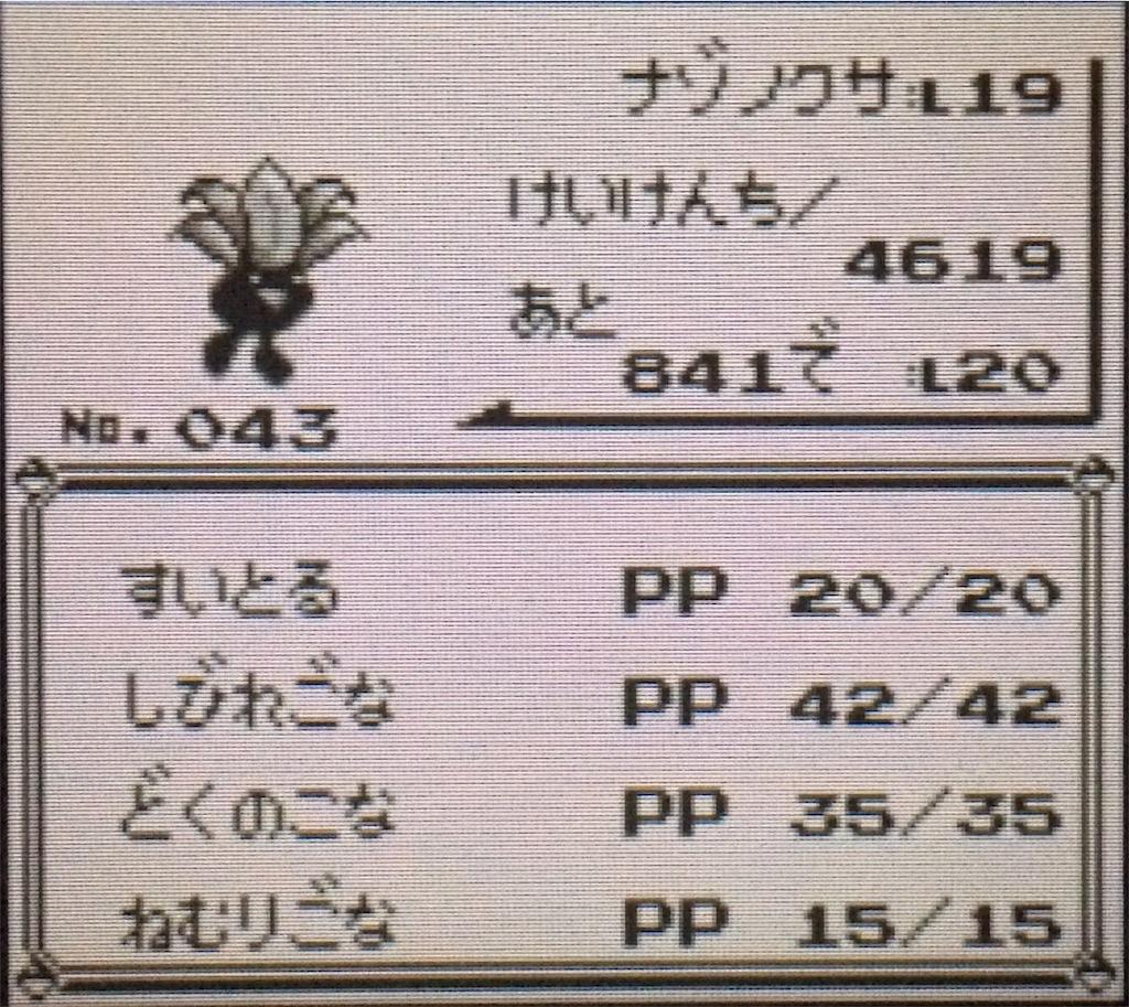 f:id:pokemonmilotic:20170130093807j:image