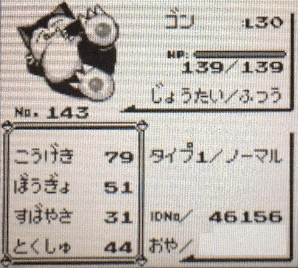 f:id:pokemonmilotic:20170130100548j:image