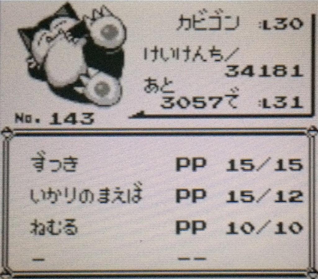 f:id:pokemonmilotic:20170130101158j:image