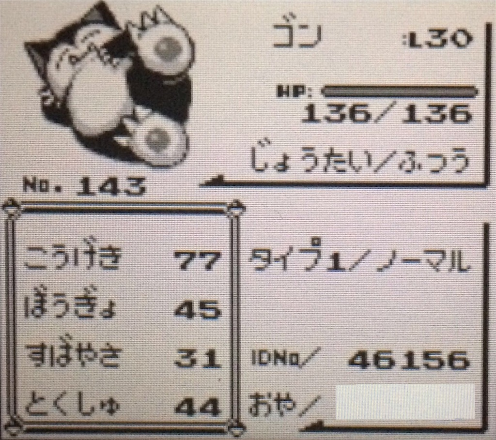 f:id:pokemonmilotic:20170130102313j:image