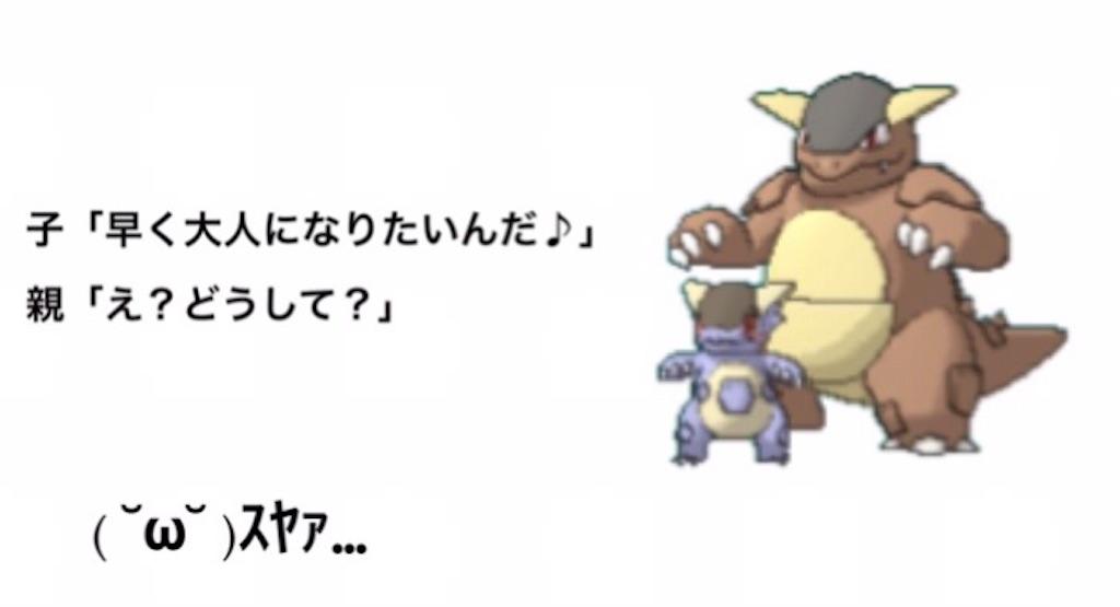 f:id:pokemonmilotic:20170801220203j:image