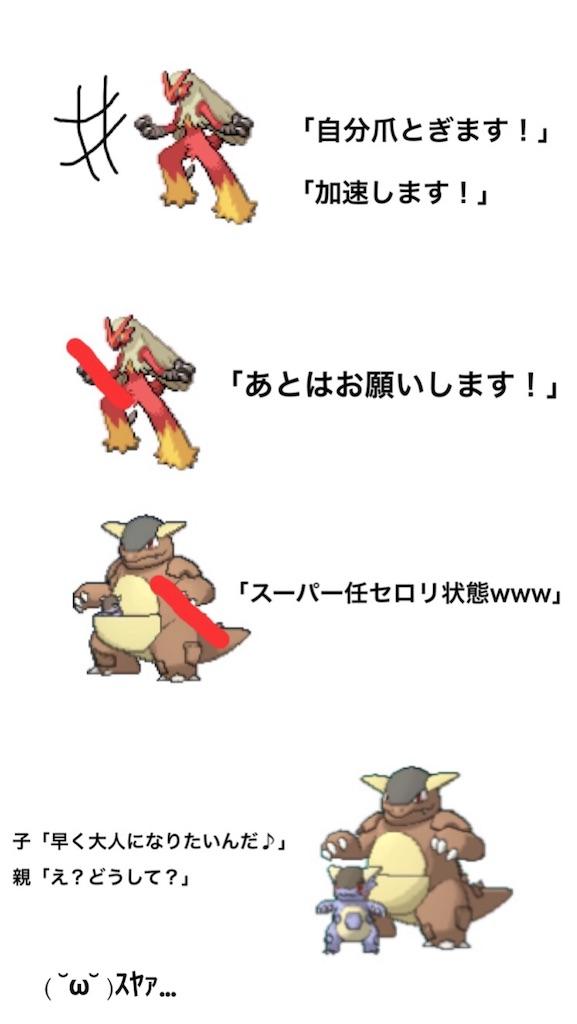 f:id:pokemonmilotic:20170801220237j:image