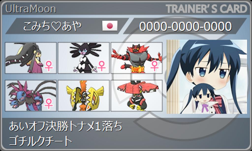 f:id:pokemontomohi:20180106233227p:image