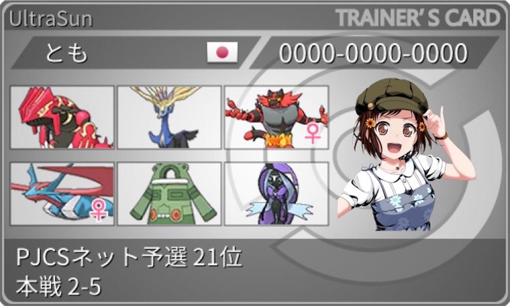 f:id:pokemontomohi:20190612153612j:image