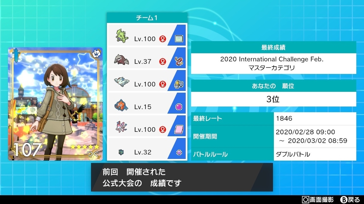 f:id:pokemontomohi:20200610160639j:plain