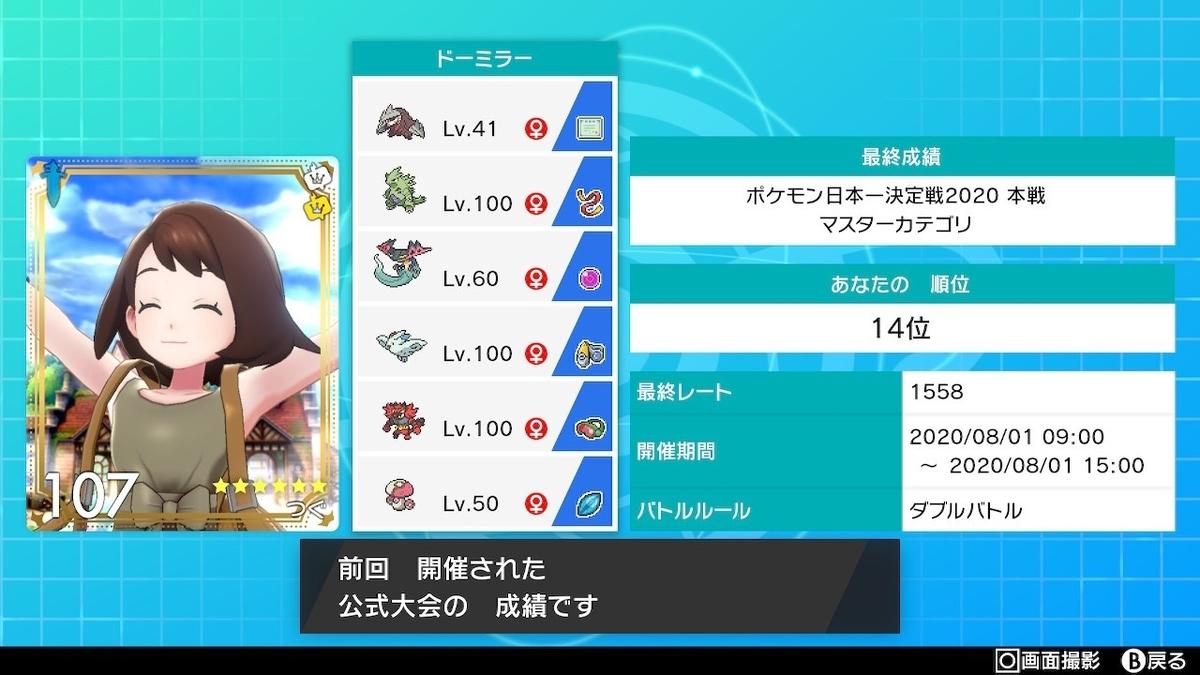 f:id:pokemontomohi:20200808015616j:plain