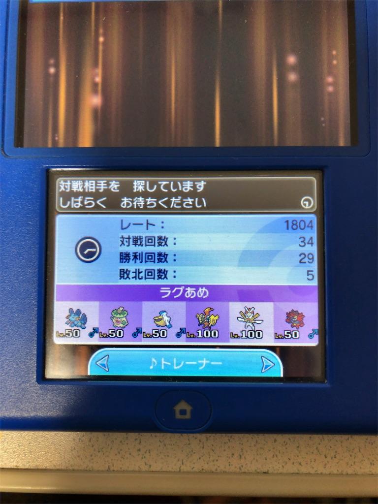 f:id:pokemonzasuga:20191111152909j:image