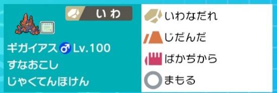 f:id:pokerain:20201002182157j:plain