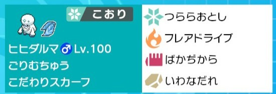 f:id:pokerain:20201003030727j:plain