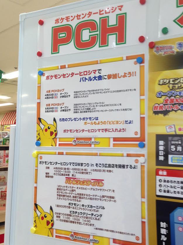 f:id:pokeyama_mun:20160423214744j:plain