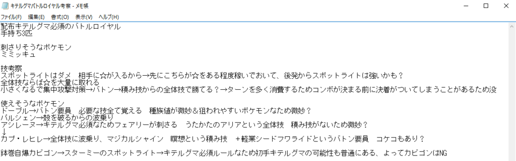 f:id:pokeyama_mun:20170507213618p:plain