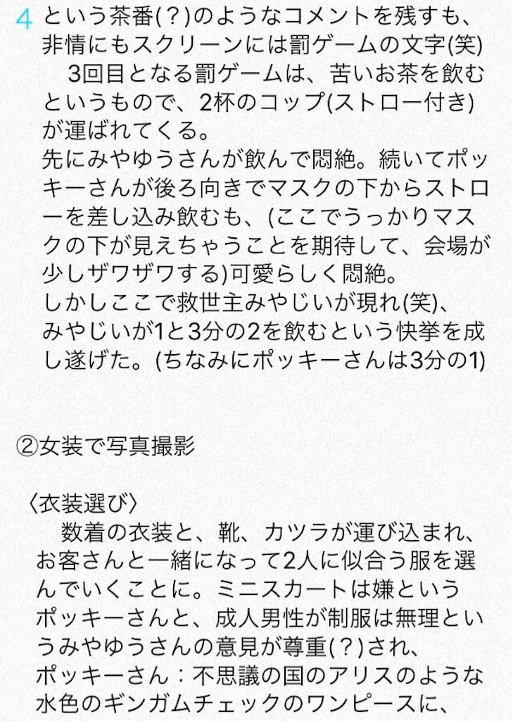 者 夢 小説 実況