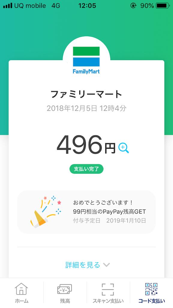 f:id:poko-a-poko:20181205132447p:plain