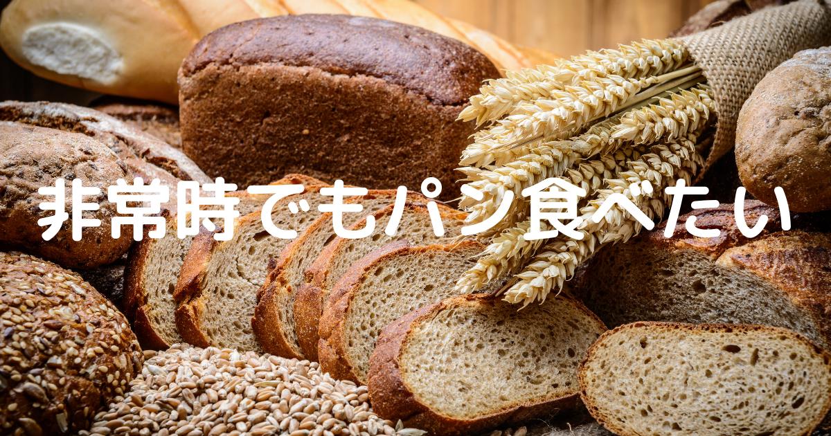 賞味期限年のパン