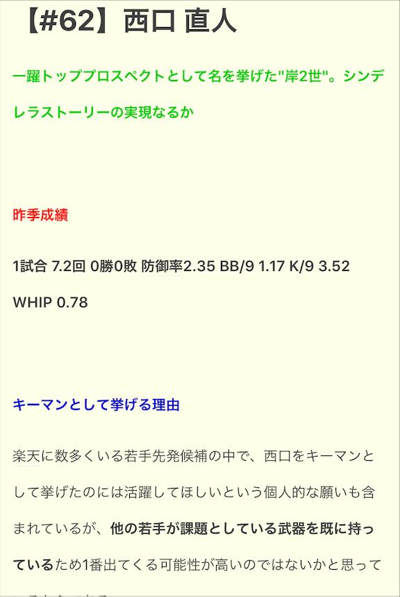 f:id:pokoda514:20200222113251p:plain