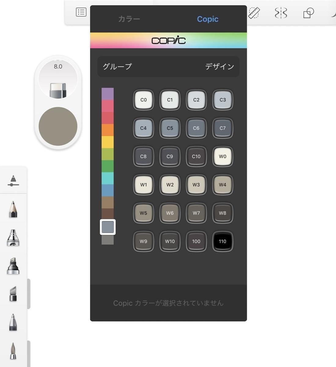 SketchBookアプリ