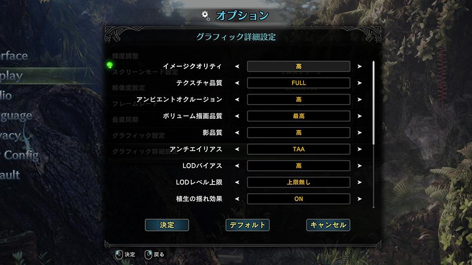 MHWコンフィグ画面2