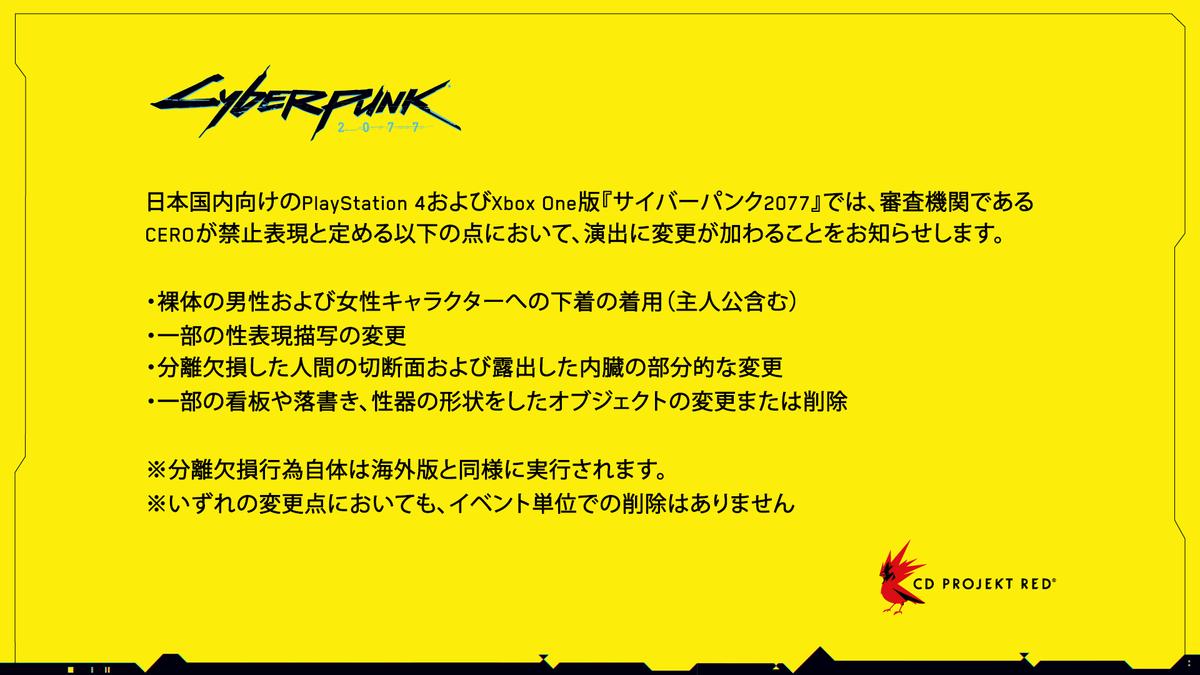 Cyaberpunk 2077 規制内容