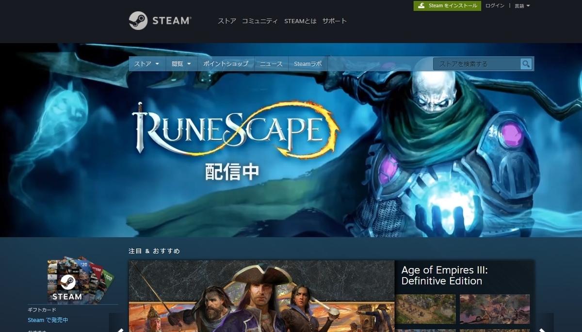サイト:Steam topのスクショ