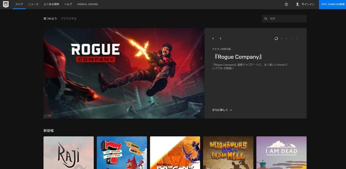 Epic Gamesストアトップ