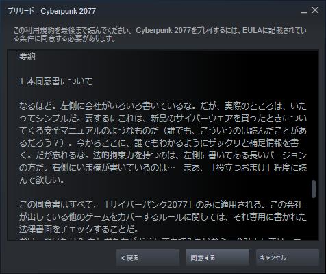 Cyberpunkプリロード時の利用規約