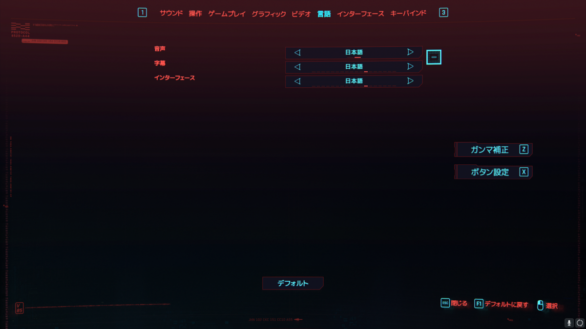 ゲーム内言語設定画面