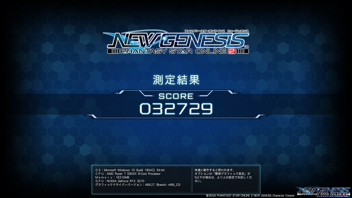PSO2:NGSベンチ結果