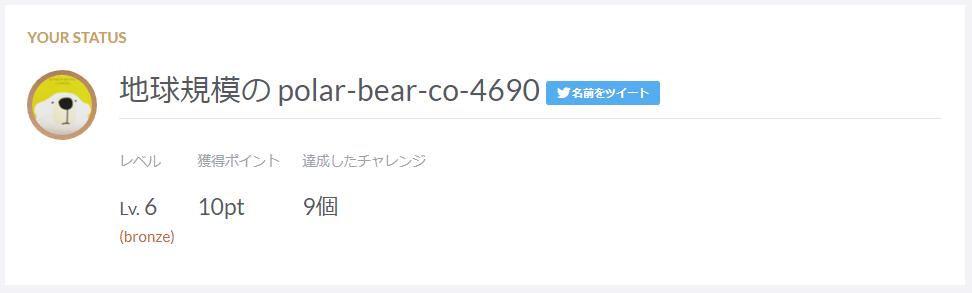 f:id:polar-bear-co-4690:20180210165047p:plain