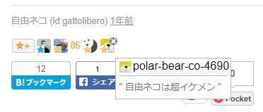 f:id:polar-bear-co-4690:20180211134225p:plain